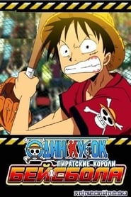 One Piece: Take Aim! The Pirate Baseball King