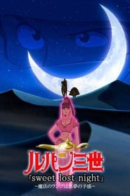 Lupin the Third: Sweet Lost Night