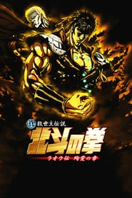 Fist of the North Star: Legend of Raoh – Chapter of Death in Love