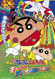 Crayon Shin-chan: Fierceness That Invites Storm! The Adult Empire Strikes Back