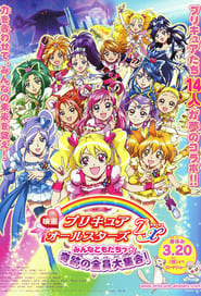 Precure All Stars Movie DX: Everyone is a Friend – A Miracle All Precures Together